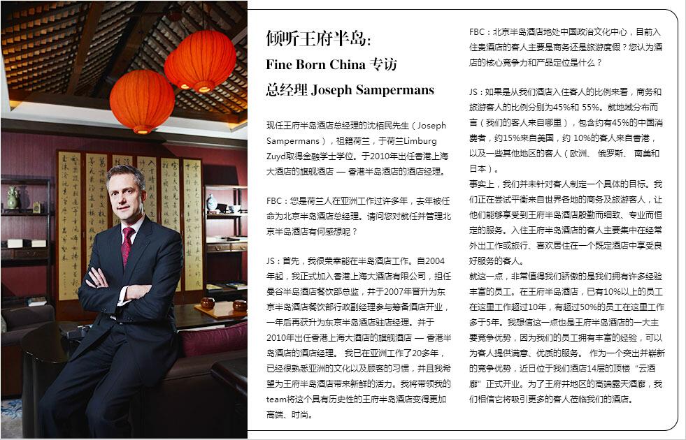 FBC专访:王府半岛酒店总经理的沈栢民先生